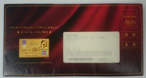 イオンカードセレクト・ゴールドカードのインビテーション