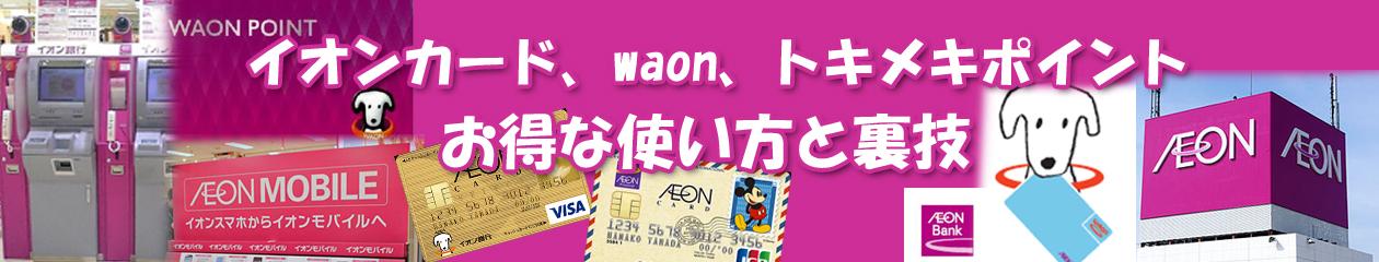 イオンカード、waon、トキメキポイント、お得な使い方と裏技